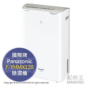 【配件王】日本代購 一年保 Panasonic 國際牌 F-YHMX120 除濕機 12坪