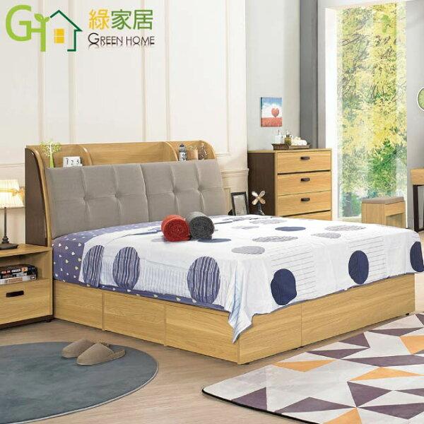 【綠家居】路希亞時尚5尺皮革雙人收納床台組合(床頭箱+四抽床底+不含床墊)