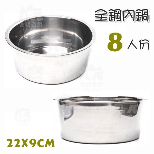【九元生活百貨】全鋼內鍋/8人份 #430不鏽鋼 湯鍋 鍋子