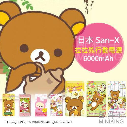 【配件王】現貨 公司貨 日本 San–X 正式授權 拉拉熊行動電源 6000mAh 觸控式 懶懶熊 牛奶熊