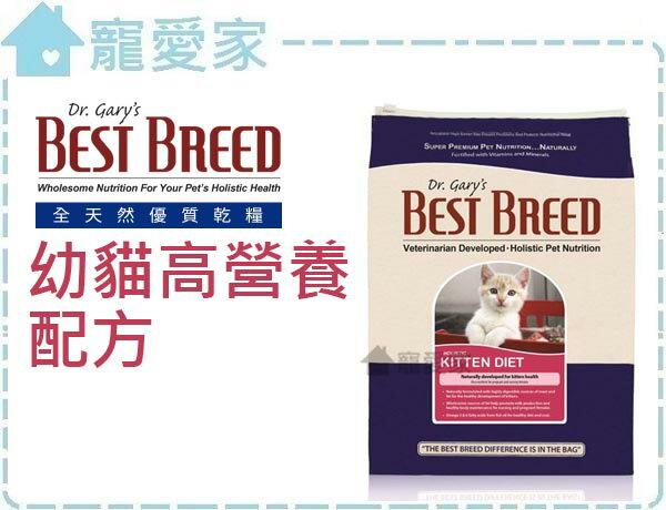 ☆寵愛家☆BEST BREED貝斯比 幼貓高營養配方 貓飼料 1.8kg