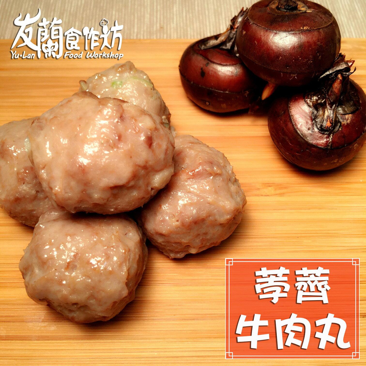 手工牛肉丸子 - 荸薺【300公克/一份】