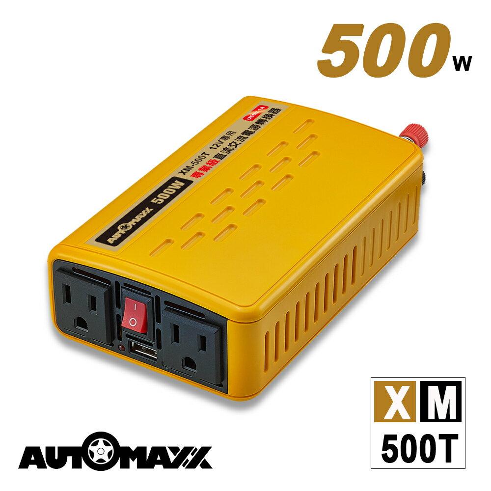 AutoMaxx★XM-500T 12V500W汽車電源轉換器[ DC12V→AC110V ] [ USB2.1A急速充電 ] [ 額定輸出450W ] [ 最大輸出500W ] [ 瞬間輸出900W..