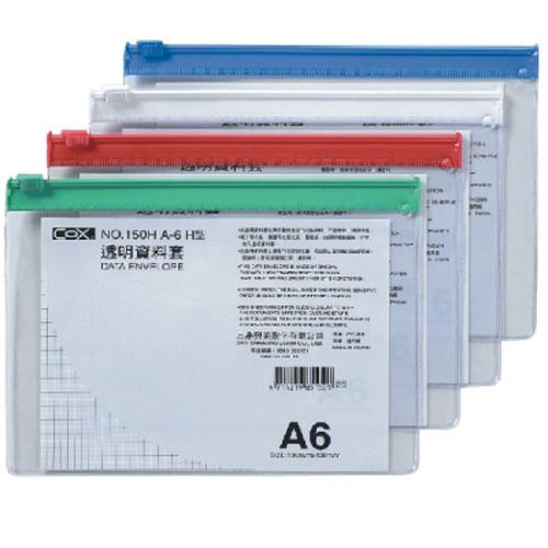 【三燕COX】A6 B6 A5 B5 A4 B4 A3 橫式 透明拉鏈袋/收納袋/拉鍊袋/防塵收納袋