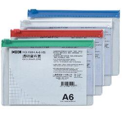 【三燕 COX 資料套】NO.150H A6(橫) 透明資料套/拉鍊袋/文件袋/資料袋