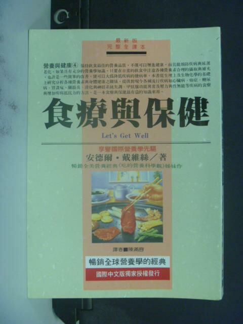 【書寶二手書T4/養生_IBV】食療與保健_安德爾‧戴維絲