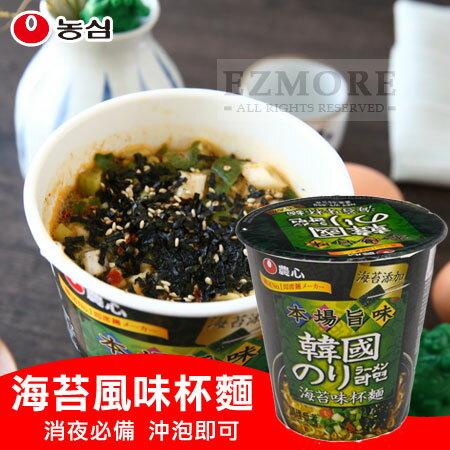 韓國 農心 海苔味杯麵 65g 海苔味杯麵 杯麵 消夜【N102128】