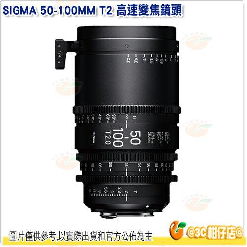 SIGMA 50-100MM T2 大光圈高速变焦电影镜头 公司货 简约 轻巧 高清 专业 全片幅 金属材质