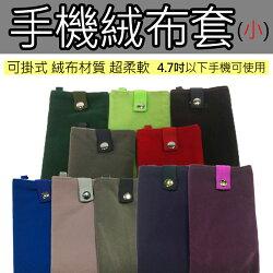 小款 手機布套 手機套 手機 手機袋 手機袋子 袋子 扣子 絨布套 手機周邊 手機 收納袋 收納套 手機用 小款