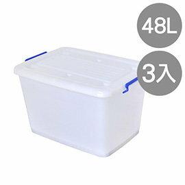 【nicegoods】 白川48L滑輪收納整理箱 3入(不挑色)(掀蓋 塑膠 收納箱)