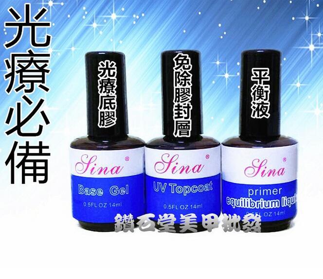 正品【SINA 底膠 平衡 免洗封層】3色可選 萬用膠 光療膠 UV膠 凝膠 美甲 水晶 飾品 A-8