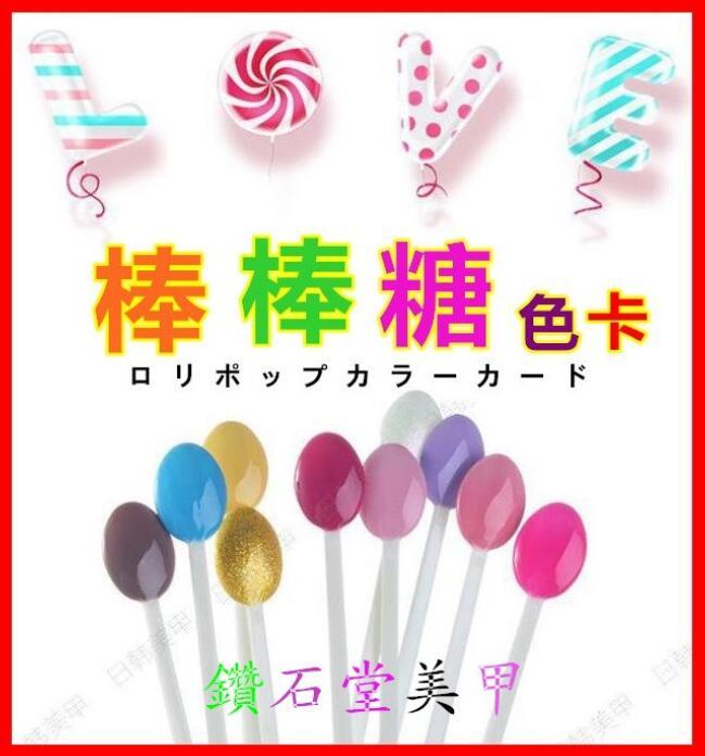 【棒棒糖 展示卡】糖果 環扣設計 色卡 色盤 指甲油 展示板 色版 美甲色版 光療色卡 G6-22