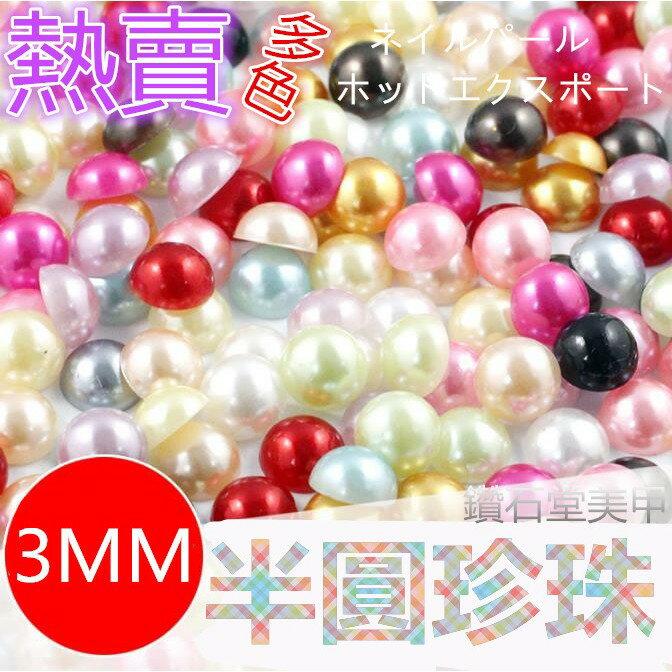 美甲【500顆半圓亮彩珍珠3mm】美甲材料 半圓珍珠 貼鑽貼飾 平底半圓珠 飾品~P-96