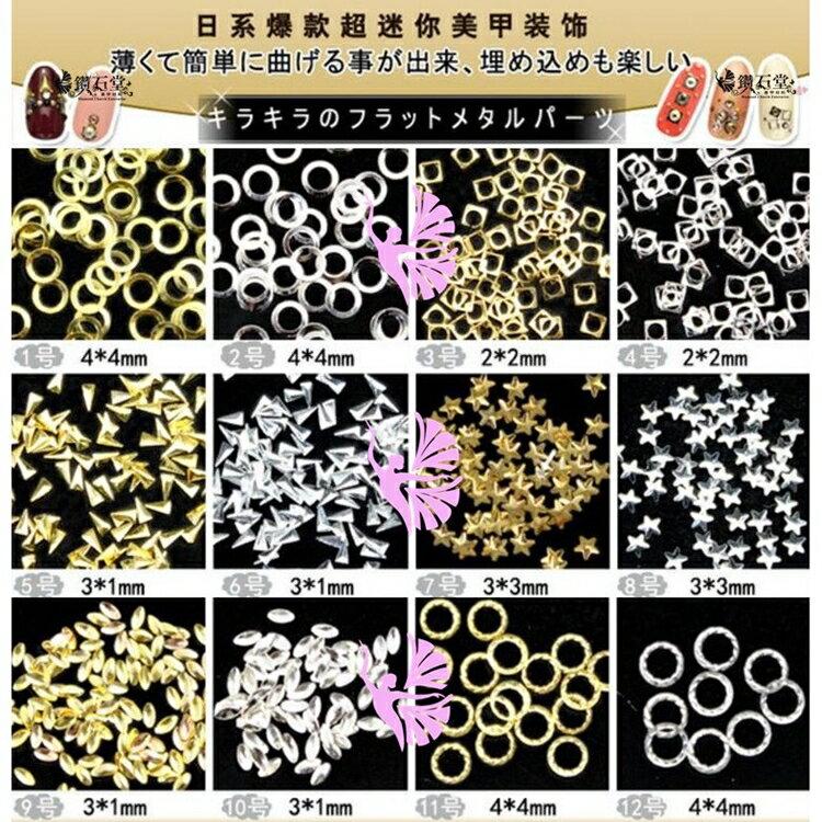 【超迷你 金屬鉚釘 20片裝】美甲鉚釘 材料 日本熱銷 框框 圓框 星星 倒三角 方框 三角框 P1-7