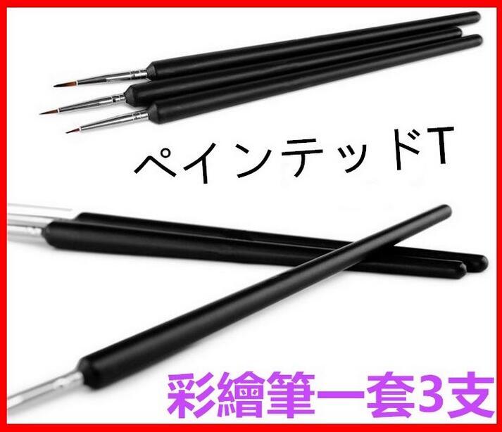 <br/><br/> 美甲【3支一套黑桿彩繪筆】美甲筆 彩繪筆 雕花筆 法式光療甲水晶甲適用 材料 ~L-14<br/><br/>