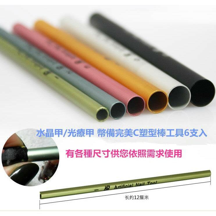 美甲【塑型棒6支入】美甲塑形棒壓甲型棒法式水晶光療甲定型棒美甲工具塑形6支裝~G10-2