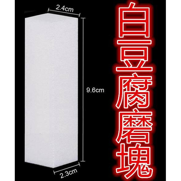 美甲【白色打磨塊】美甲 打磨磚 白豆腐 銼 條 砂 塊 磨 棒 光療 水晶 美甲材料 ~G3-4