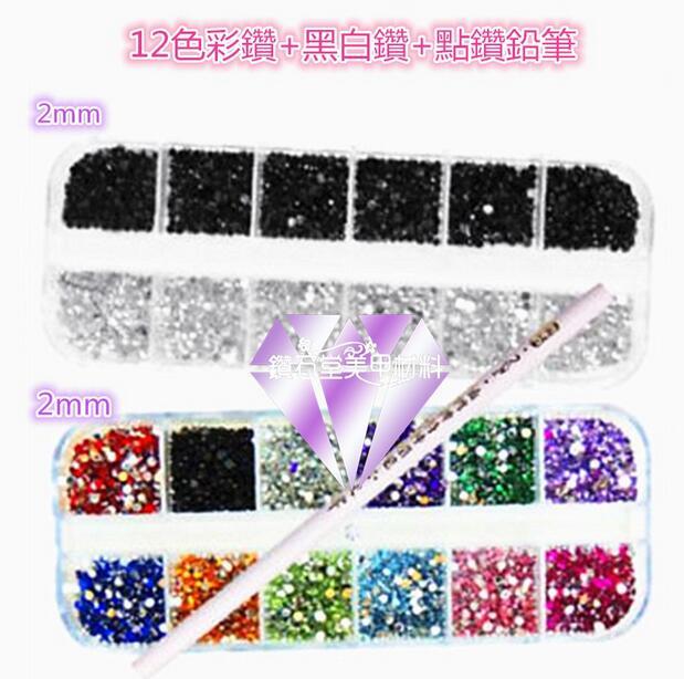 新開幕~鑽石25件套~2MM 美甲 盒裝鑽 2盒配色 點鑽鉛筆 美甲彩鑽 材料 光療 手機