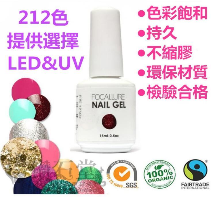 正品【Focallure光療凝膠指甲油】LED UV 可卸式凝膠 光療膠 光療指甲油 光療膠指甲油膠 C-39