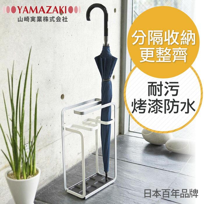【YAMAZAKI】LINK線感交錯傘架★雨傘筒/雨傘桶