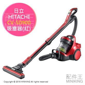 【配件王】 日本代購 一年保 HITACHI 日立 CV-SD900 紅 吸塵器 氣旋式 高功率