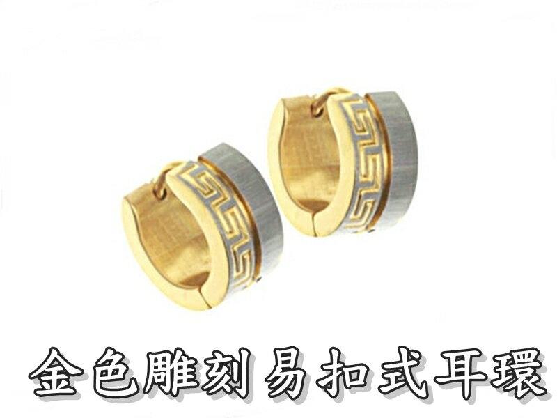《316小舖》【S43】(優質精鋼耳環-金色雕刻易扣式耳環-單邊價 /防水飾品/女生禮物/送禮首選/流行飾品)