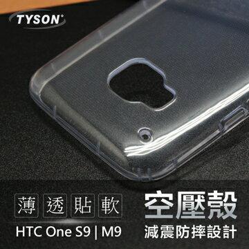 【愛瘋潮】HTC One M9 / S9 極薄清透軟殼 空壓殼 防摔殼 氣墊殼 軟殼 手機殼