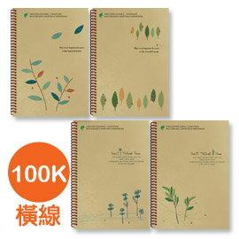 珠友 NB-18110-101 100K再生紙牛皮線圈筆記本/80張(橫線)-恬淡
