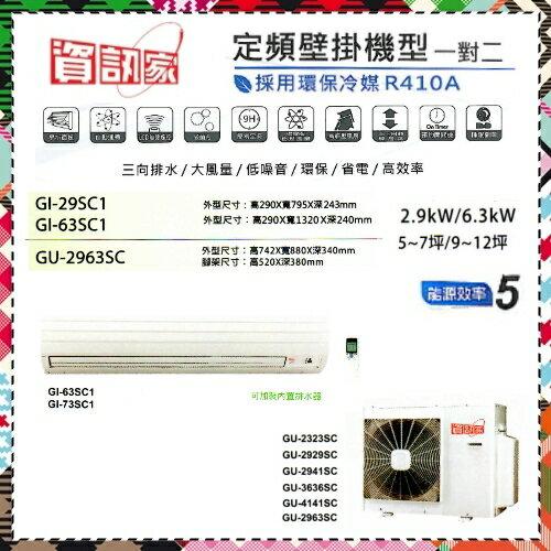 【資訊家】6~8坪&3.6kw*2定頻單冷分離式一對二冷氣機《3636SC》全機3年保固 可加裝內置排水器