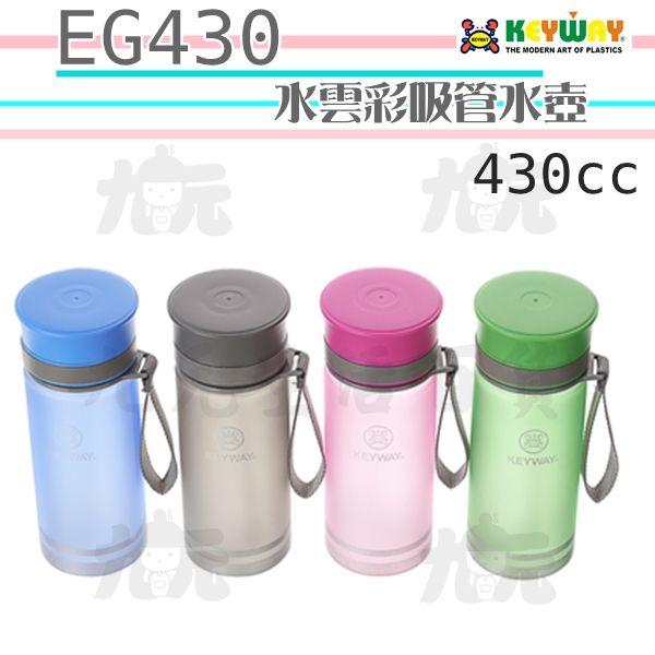 【九元生活百貨】聯府EG430水雲彩吸管水壺430cc隨行杯TRITAN隨手瓶台灣製