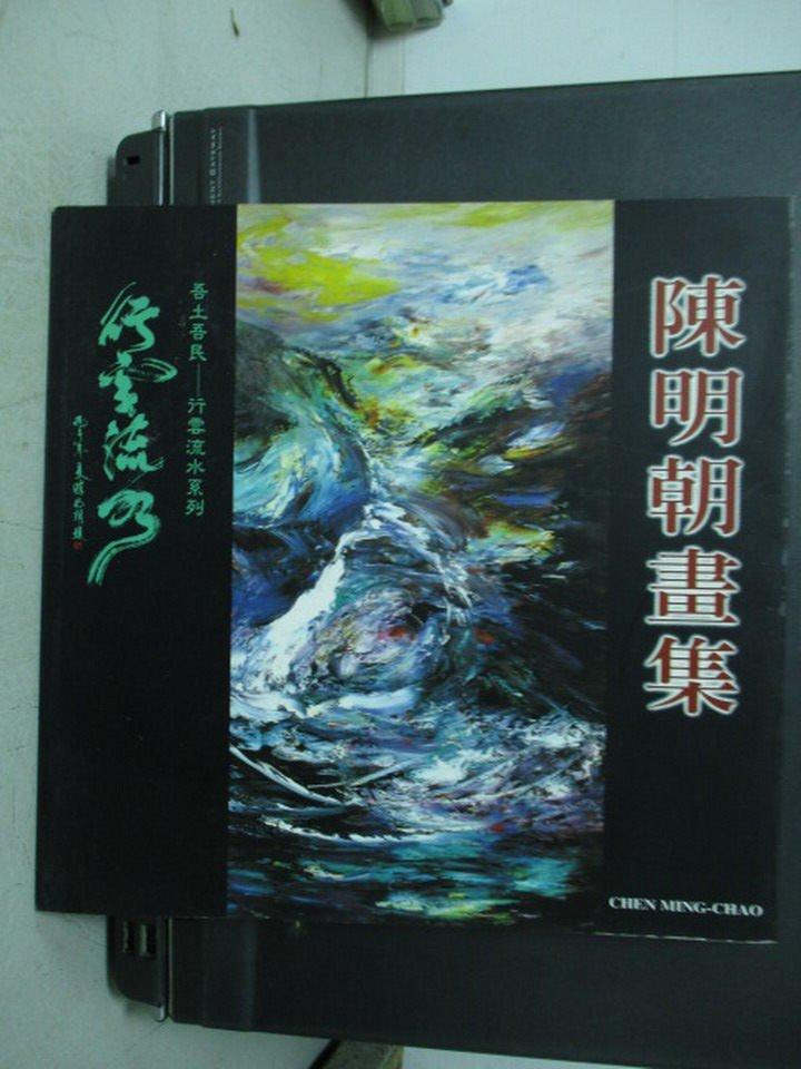 【書寶二手書T6/藝術_XES】陳明朝畫集_民85年_原價1000