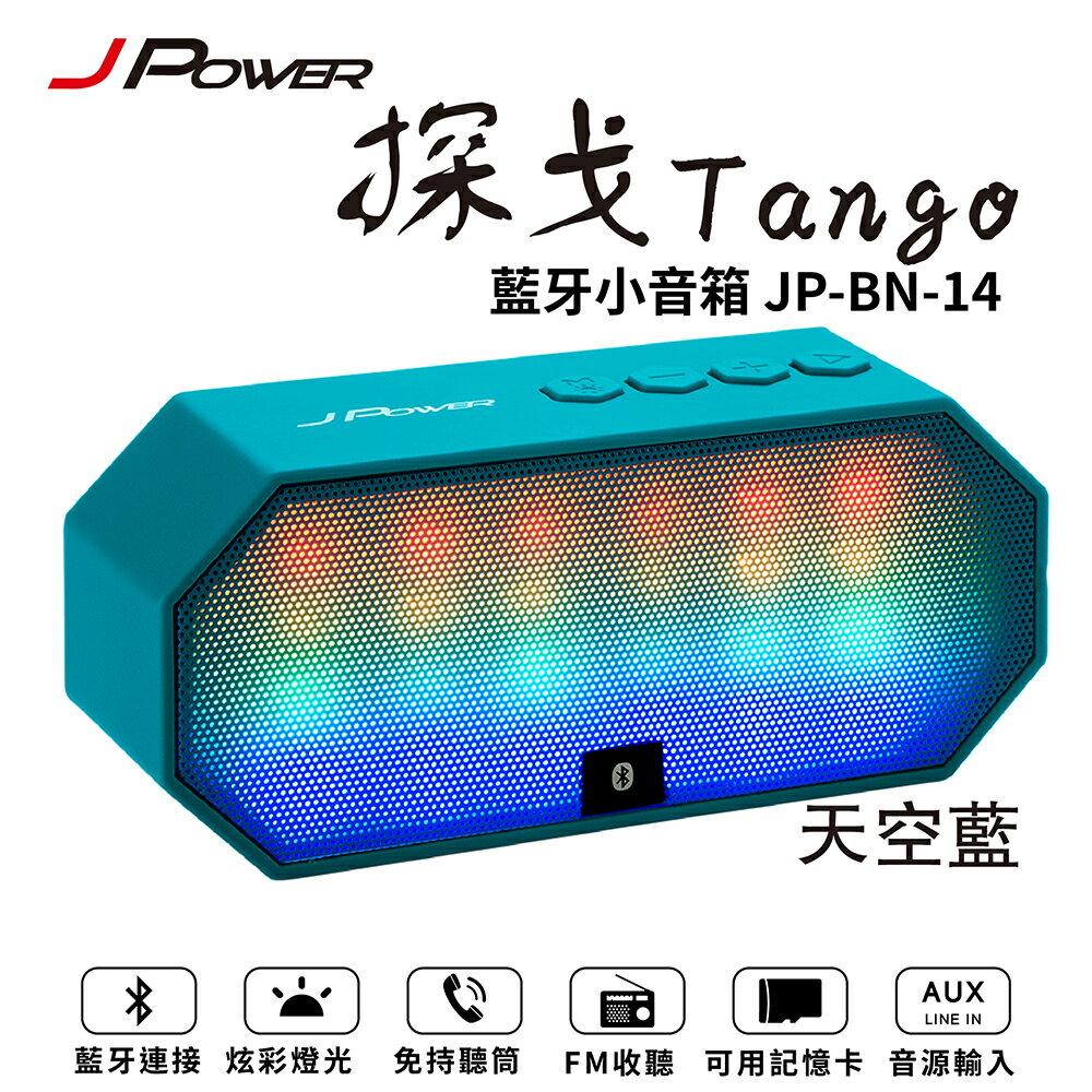 【迪特軍3C】J-Power探戈 夜燈藍牙喇叭 藍 藍牙配對 內置麥克風 可語音通話 免持