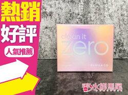 韓國 Banila Co. Zero Clean it 零感肌瞬卸凝霜 180ml 粉紅加大升級款◐香水綁馬尾◐