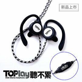 志達電子 H131 贈收納袋 聽不累 Toplay 銀黑 耳掛式導音耳機 Sport  潮