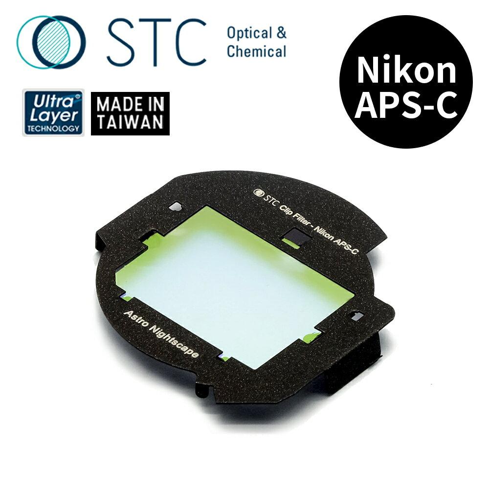 ~STC~Clip Filter Astro NS 內置型星景濾鏡 for Nikon A