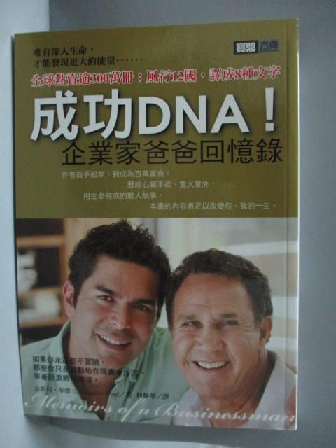 【書寶二手書T1/傳記_NCS】成功DNA!-企業家爸爸回憶錄_林靜華