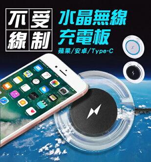 【coni shop】水晶無線充電板 QI 無線充電器 iPhone8 Plus 手機座充 蘋果 安卓系統 無線發射器