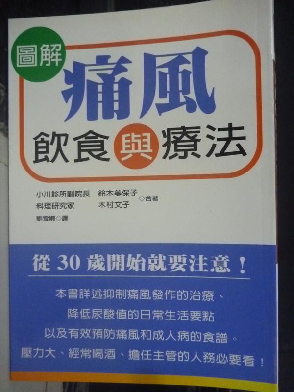 【書寶二手書T8/醫療_LMW】圖解痛風飲食與療法_鈴木美保子.木村文子