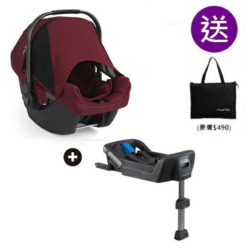 【加贈手提袋】荷蘭【Nuna】Pipa 提籃式汽車安全座椅+Isofix原廠底座(莓紅/黑色)