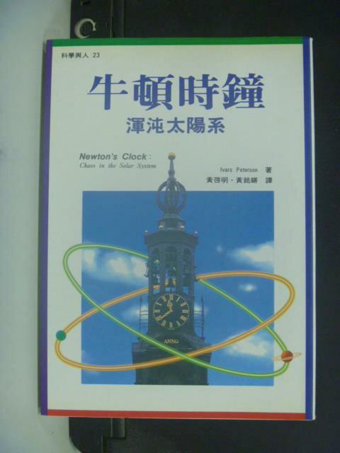 【書寶二手書T5/科學_JGQ】牛頓時鐘-渾沌太陽系_黃啟明