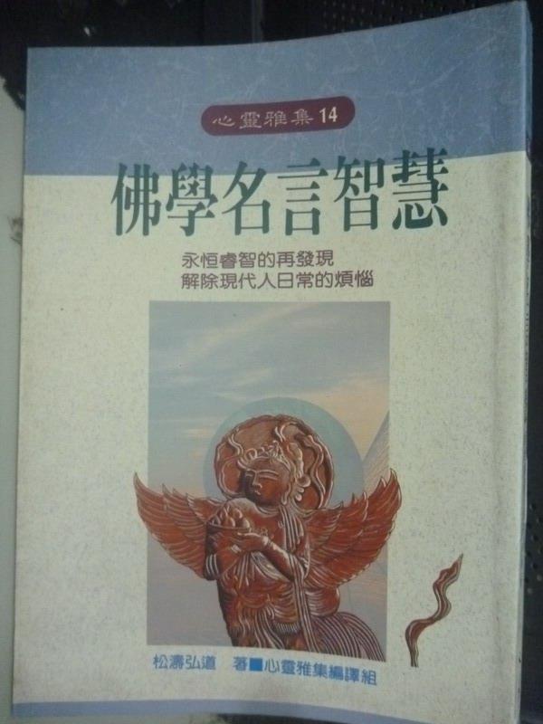 【書寶二手書T5/宗教_JOG】佛學名言智慧_心靈雅集