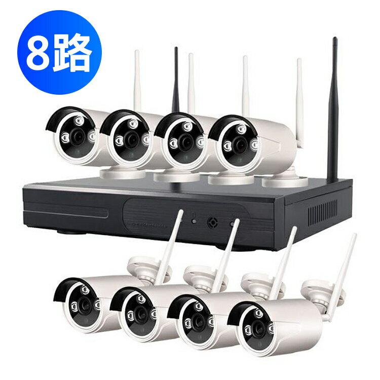 高清1080P無線監控套裝組 (8路組) WIFI 無線監視器 無線攝影機 監控攝影機 網路攝影機 0