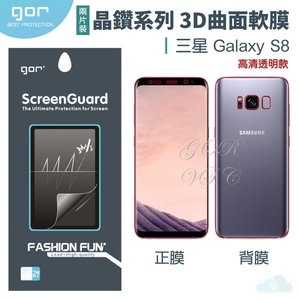 GOR 三星 晶鑽系列 Samsung S8 3D曲面 全滿版 高清 正膜 背膜 PET 軟膜 保護貼 全館299免運費