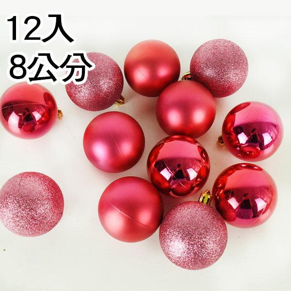 X射線【X120027】12入8公分鍍金球(玫瑰粉.混款),聖誕/聖誕佈置/裝飾/吊飾/造景/會場佈置