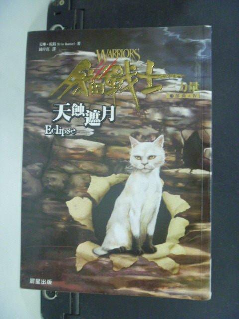 【書寶二手書T1/一般小說_MHK】貓戰士三部曲三力量之四:天蝕遮月_艾琳.杭特