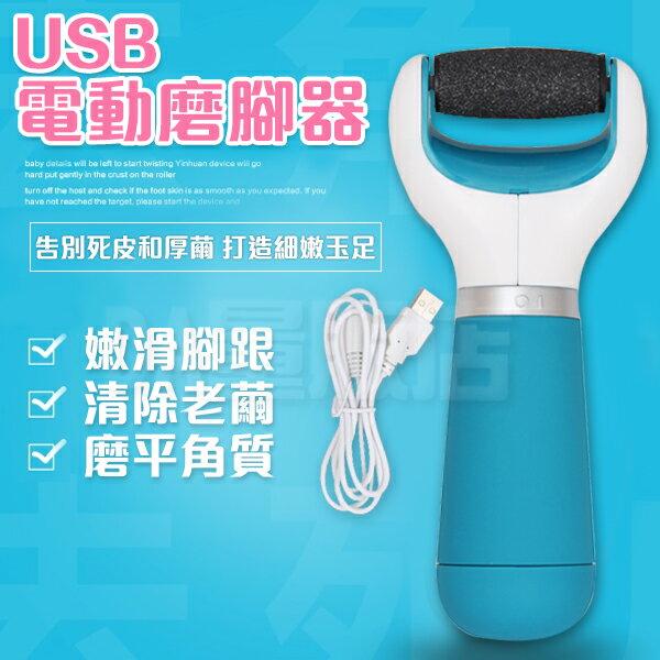 《DA量販店》USB 美腳神器 電動 修腳器 磨腳器 磨皮器 電動磨皮機(V50-1653)