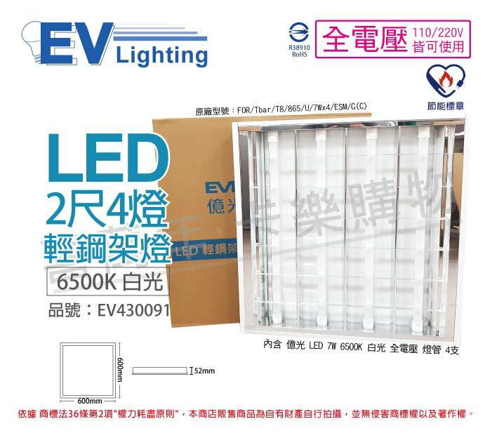 EVERLIGHT億光 LED T8 28W 6500K 白光 2呎 4燈 全電壓 輕鋼架 節能標章_EV430091