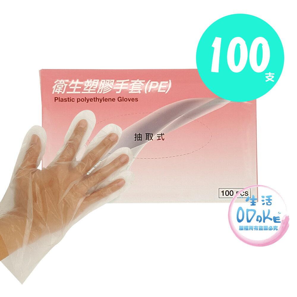 手扒雞手套 100入/盒 衛生塑膠手套(PE) 勤達檢診手套 抽取式 一次性手套 拋棄式手套 透明手套【生活ODOKE】