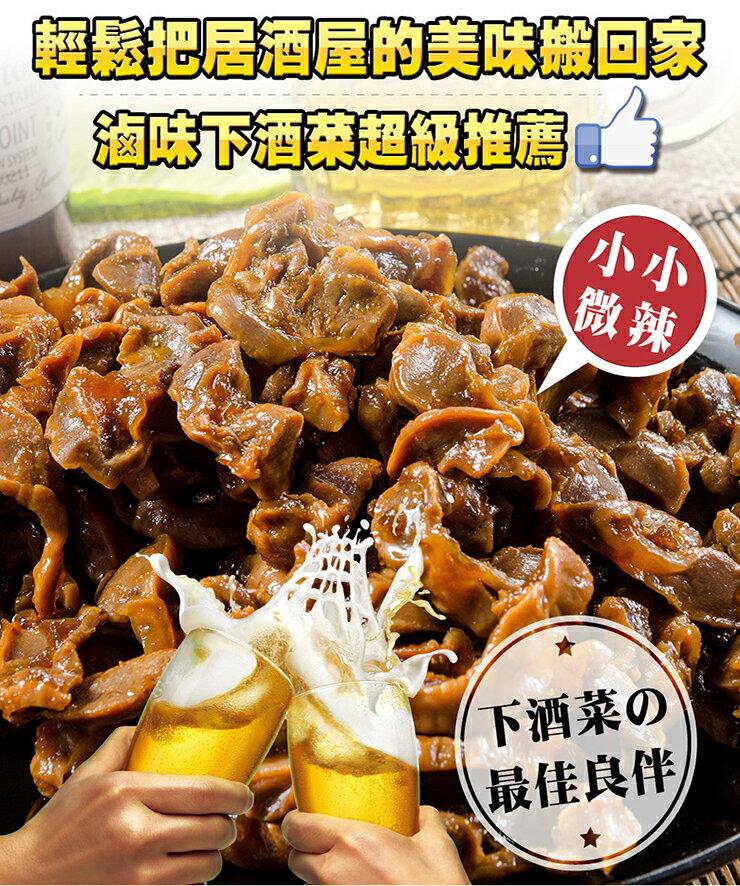 【鮮綠生活】回味滷雞胗(200g/包)
