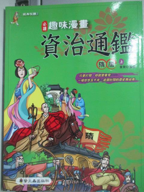【書寶二手書T3/少年童書_YJN】趣味漫畫資治通鑑:隋唐(上)_童樂